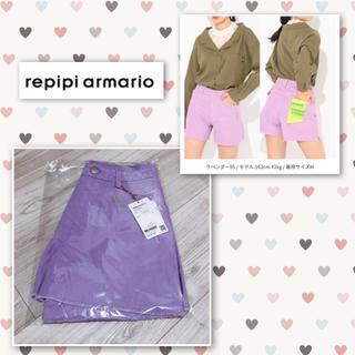 レピピアルマリオ(repipi armario)の【新品】repipi armario ショートパンツ ラベンダー(ショートパンツ)