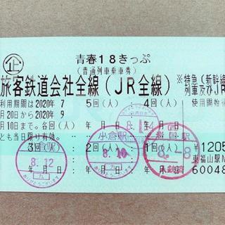 ジェイアール(JR)の青春18きっぷ 1回 分(鉄道乗車券)