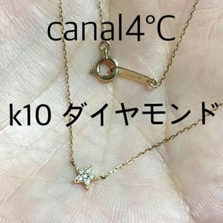 カナルヨンドシー(canal4℃)のカナル4℃   スター k10 ダイヤ ネックレス 星(ネックレス)