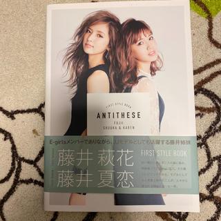 イーガールズ(E-girls)のAntithese(アート/エンタメ)