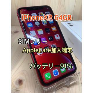 アップル(Apple)の【ケア加入】iPhone XR 64 GB SIMフリー Red 本体(スマートフォン本体)