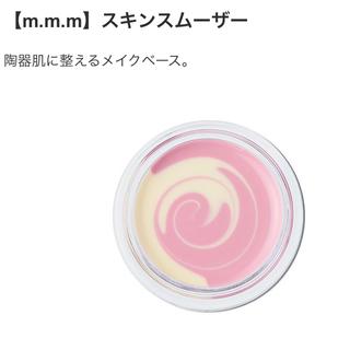コスメキッチン(Cosme Kitchen)のムー スキンスムーザー  PW ミニ(化粧下地)
