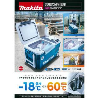 マキタ(Makita)の新品未開封品 makita マキタ 18V 充電式保冷温庫 CW180DZ 新品(冷蔵庫)
