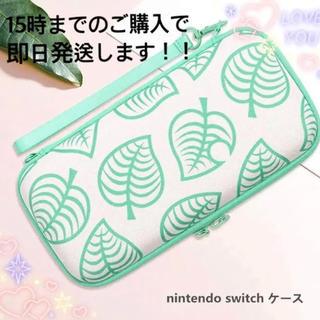 ニンテンドースイッチ(Nintendo Switch)のニンテンドースイッチケース あつまれどうぶつのもり(その他)