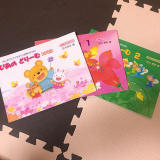 まるまる様専用 ぴあのどり-む幼児版-3初級 3冊セット(楽譜)