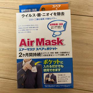 air mask エアーマスク(日用品/生活雑貨)