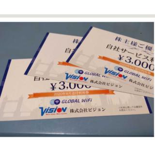 2021/8 ビジョン 株主優待券 グローバルWiFi 3000円割引券 3枚(その他)