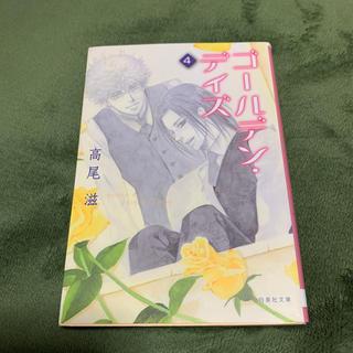 白泉社 - ゴ-ルデン・デイズ 第4巻 文庫版