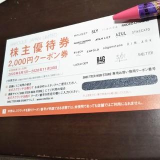 マウジー(moussy)のバロックジャパンリミテッド 2000円(ショッピング)