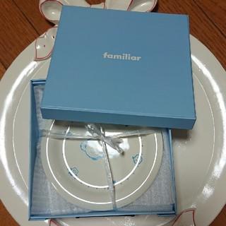 ファミリア(familiar)の新品未使用ファミリアお皿5枚セット(食器)