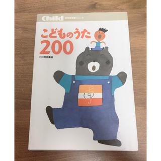 こどものうた200 チャイルド本社(童謡/子どもの歌)
