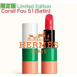 エルメス(Hermes)のmoon様 専用 エルメス HERMES リップ 51 限定(口紅)