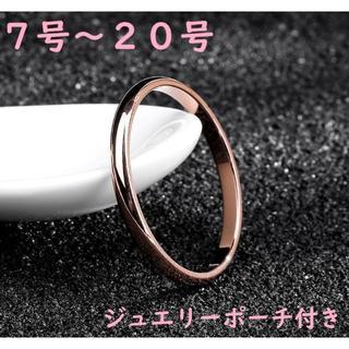 ☆ポーチ付き☆ ファッションリング(ピンクゴールド)(リング(指輪))