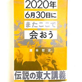 2020年 6月30日にまたここで会おう(文学/小説)