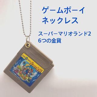 ゲームボーイ(ゲームボーイ)のゲームボーイネックレス スーパーマリオランド 6つの金貨(ネックレス)