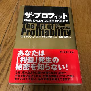 ザ・プロフィット 利益はどのようにして生まれるのか(ビジネス/経済)