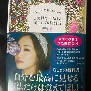 ダイヤモンドシャ(ダイヤモンド社)のこの世でいちばん美しいのはだれ 神崎恵 サイン本(ファッション/美容)