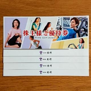 ホリデイ(holiday)の東祥 株主優待券(フィットネスクラブ)