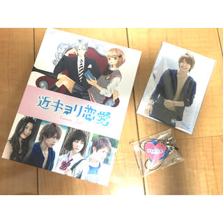 ジャニーズ(Johnny's)の近キョリ恋愛~Season Zero~ 初回限定盤 Blu-ray(TVドラマ)