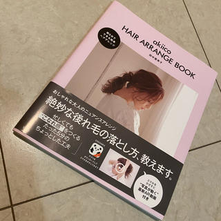 宝島社 - akiico HAIR ARRANGE BOOK