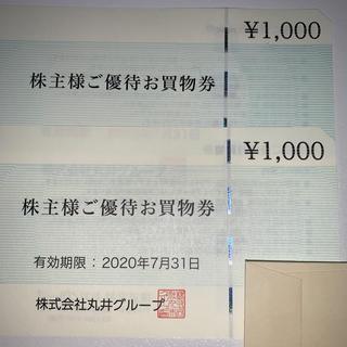 マルイ(マルイ)の丸井 株主優待券 マルイ お買い物券 2000円分(ショッピング)