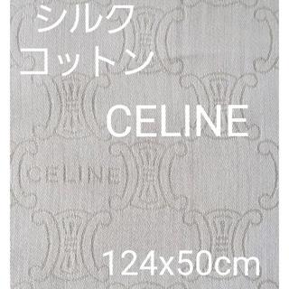 セリーヌ(celine)のCELINE セリーヌ コットンシルク 正規品(生地/糸)