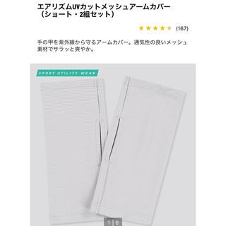 ユニクロ(UNIQLO)の新品 UNIQLO アームカバー UVカット エアリズム グレー(手袋)