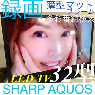 アクオス(AQUOS)の【録画薄型デザイン】32型 シャープ 液晶テレビ AQUOSアクオスSHARP(テレビ)