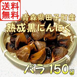 ★黒にんにく★  令和産 青森県田子町産 150g 農家直送(野菜)