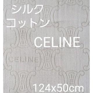 セリーヌ(celine)のCELINE セリーヌコットンシルク生地 正規品(生地/糸)