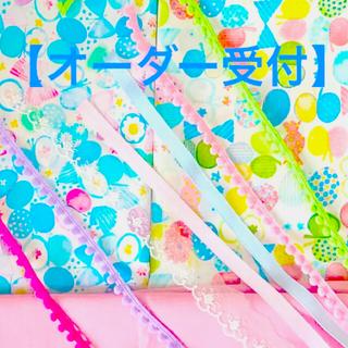 【オーダー受付 バタフライカラフル・ブルー】入学準備 入園 ハンドメイド(外出用品)