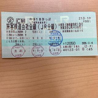 ジェイアール(JR)の青春18きっぷ 2020 夏 残り1(鉄道乗車券)