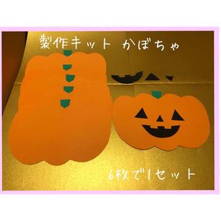 壁面 製作キット かぼちゃ(即日発送可能)(型紙/パターン)