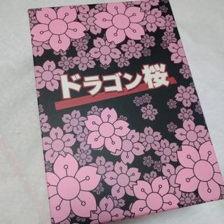 コウダンシャ(講談社)のドラゴン桜 DVD-BOX DVD(TVドラマ)