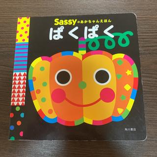 サッシー(Sassy)のSassy 絵本 ぱくぱく(絵本/児童書)