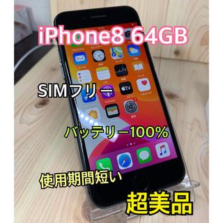 アップル(Apple)の【S】ゆうパック100% iPhone 8 64 GB SIMフリー Gray (スマートフォン本体)