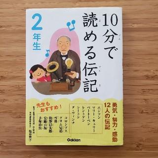 10分で読める伝記 2年生(絵本/児童書)