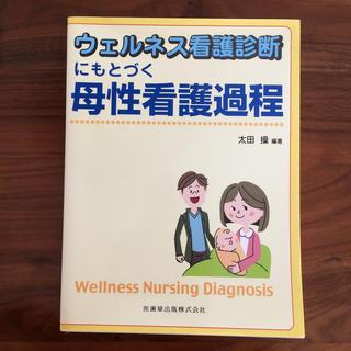 ウェルネス看護診断にもとづく母性看護過程(健康/医学)