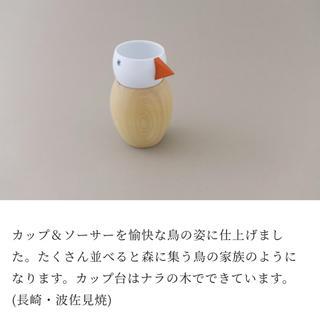 ミナペルホネン(mina perhonen)の【完売品】定価以下!ミナペルホネン カップ&ソーサー(グラス/カップ)