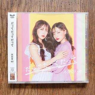 エヌエムビーフォーティーエイト(NMB48)のNMB48 劇場盤 だってだってだって 新品 CD(ポップス/ロック(邦楽))