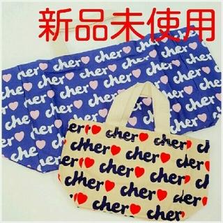 シェル(Cher)のSALE【新品未使用】cherエコバッグ☆MOOK本付録(エコバッグ)