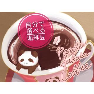 2種類選べる珈琲豆セット🐼🌸☕️(コーヒー)