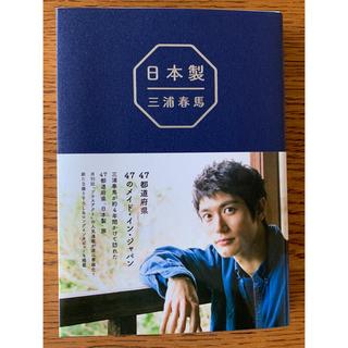 ワニブックス(ワニブックス)の三浦春馬 日本製 新品(男性タレント)