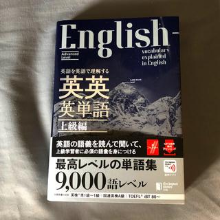 【値下げ!】英語を英語で理解する英英英単語上級編(語学/参考書)