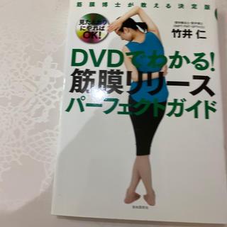 DVDでわかる!筋膜リリースパーフェクトガイド 筋膜博士が教える決定版 DVD付(健康/医学)