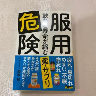 服用危険 飲むと寿命が縮む薬・サプリ(文学/小説)
