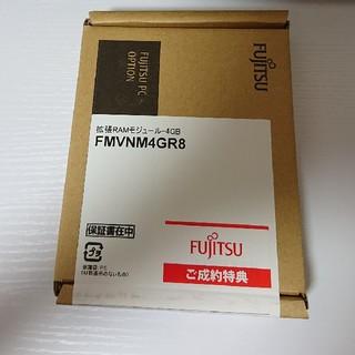 富士通 - 【新品未開封】富士通純正 拡張RAMモジュール4GB FMVNM4GR8