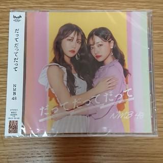 エヌエムビーフォーティーエイト(NMB48)のNMB48 だってだってだって 劇場版シングルCD(ポップス/ロック(邦楽))