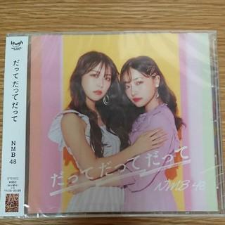 エヌエムビーフォーティーエイト(NMB48)のだってだってだって 劇場版 CD(ポップス/ロック(邦楽))