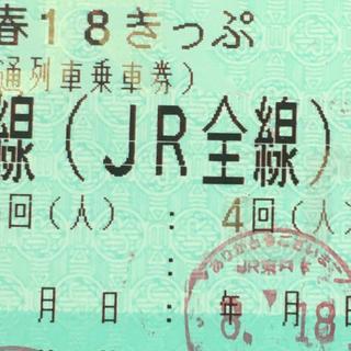 即発送可 青春18きっぷ 1回分 8/26以降発送可 送料無料 〜9/10(鉄道乗車券)